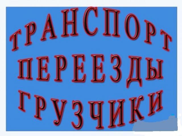 Предложение: Услуги грузчиков Переезд квартир и офиса