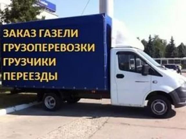Предложение: Транспорт и спецтехника Грузчики Такелаж