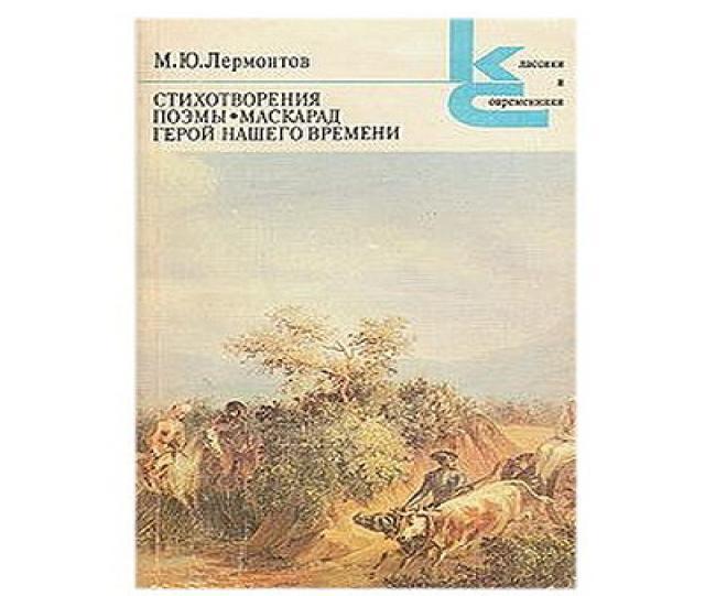 """Продам книги серии """"Классики и современники"""""""