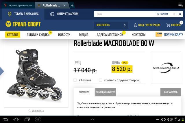 Продам ролики Rollerblade, 36 размер, новые