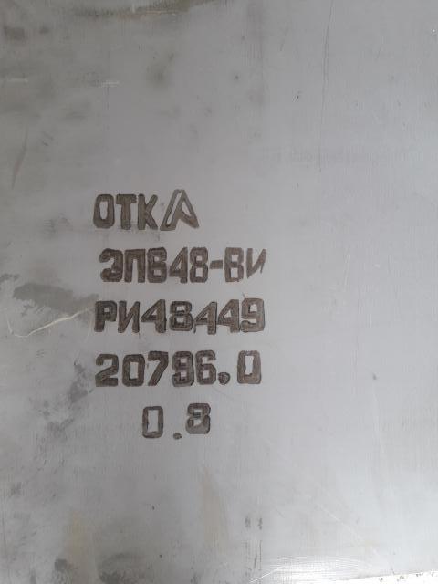 Продам ЭП648-ви лист 0.8 т89227061663