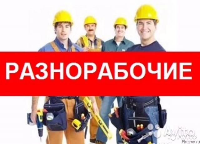 Ищу работу: Разнорабочие на стройку.Граждане РФ