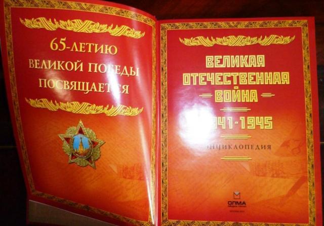Продам Энциклопедия 65-летию великой Победы