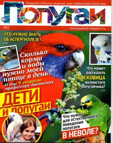 Продам: Второй номер журнала «Попугаи»