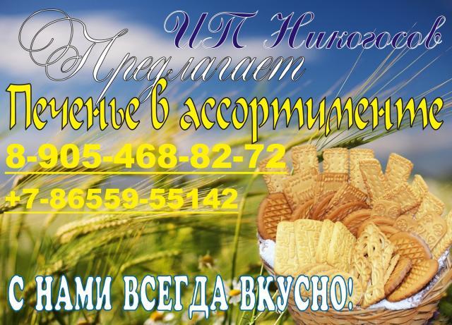 Продам Печенье сахарное