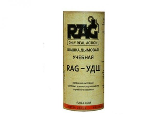 Продам: Дымовая шашка RAG-УДШ