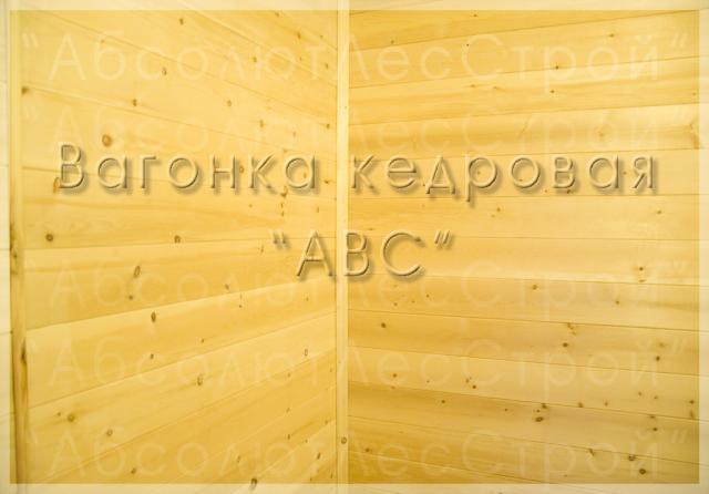 Продам Вагонка кедровая в Красноярске. АВС- 1.0