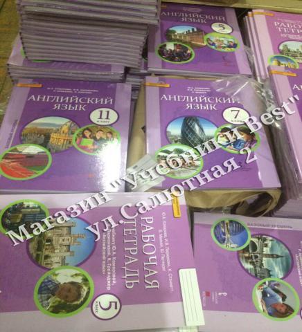 Продам Учебники напрямую от издательств