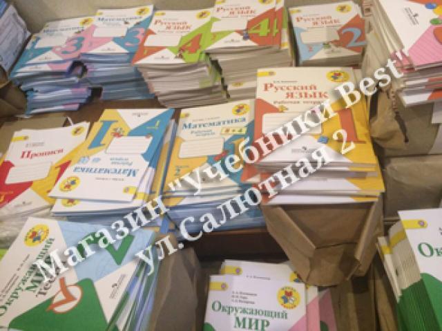 Продам учебники оптом и в розницу на Салютной 2