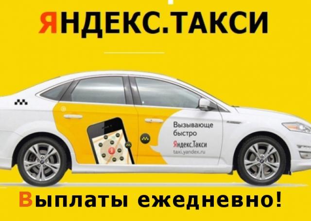 Вакансия: Подработка для Водителей в Яндекс Такси