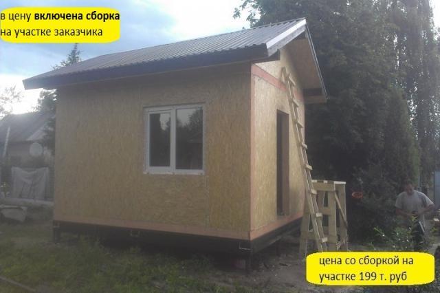 Продам Дом 4х4 м по невероятно низкой цене
