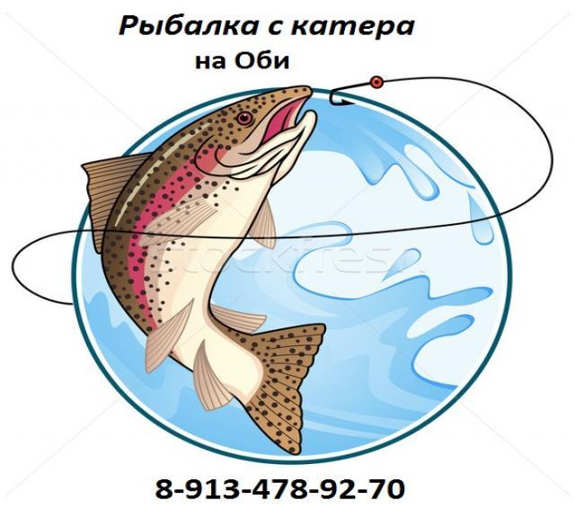 Предложение:  Рыболовные туры по р. Обь