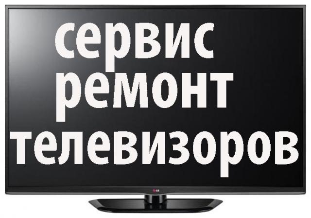 Предложение: Ремонт телевизоров, тел 369997