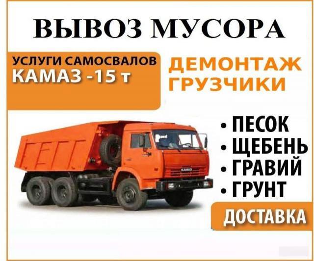 Предложение: Вывоз строительного мусора, Газель Камаз