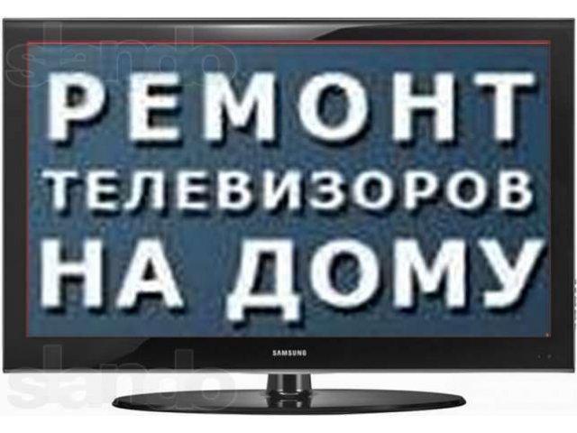 Продам Отремонтируем любой телевизор
