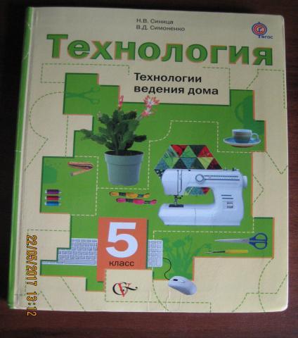 Продам Учебник Синица,Симоненко Технология 5кл