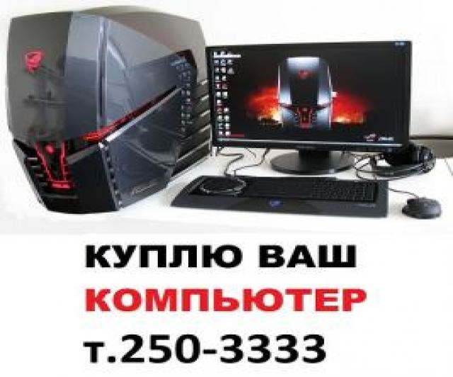 Куплю компьютер