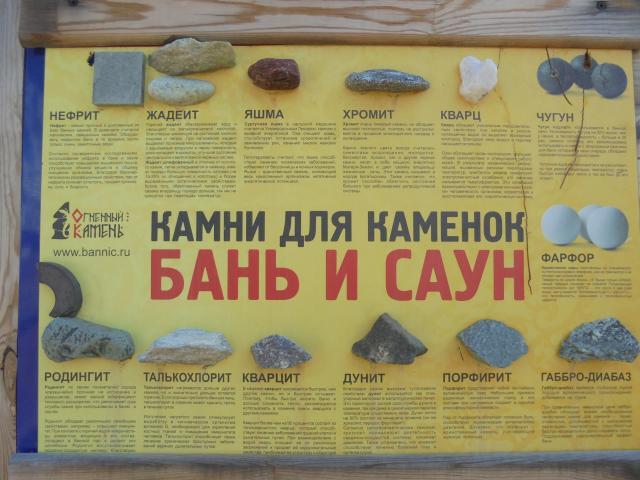 Продам Камень для бани