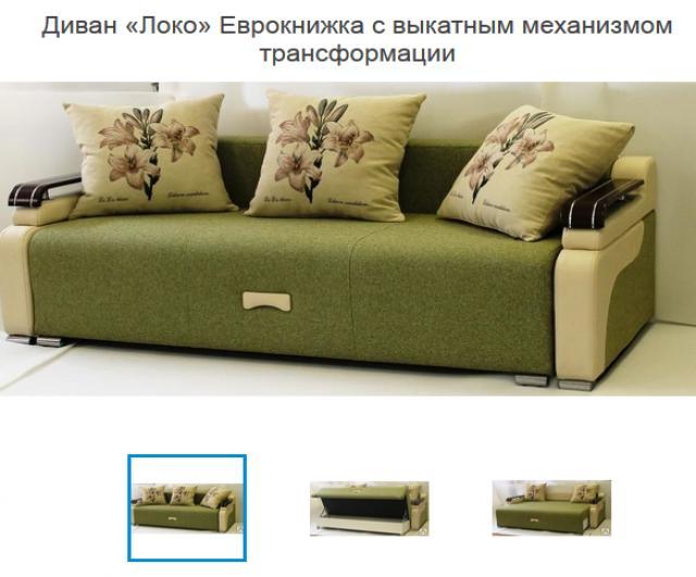 Продам ДИВАН «ЛОКО» ЕВРОКНИЖКА магазин