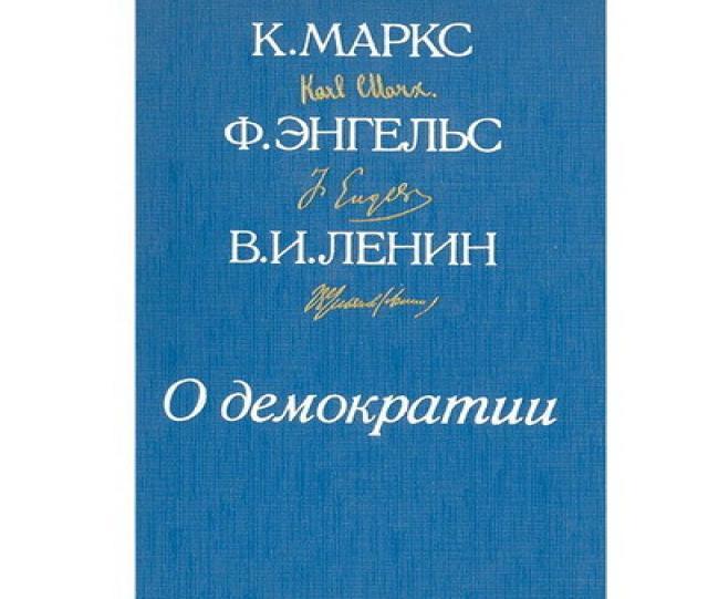 Продам сборник статей о демократии