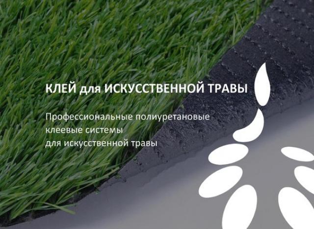 Продам Клей для искусственной травы