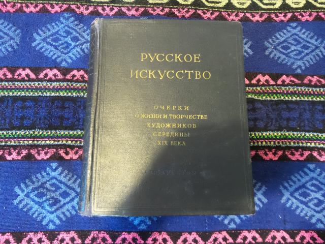 Продам Русское искусство. Очерки о жизни и твор