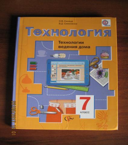Продам Учебник Синица,Симоненко Технология 7 кл