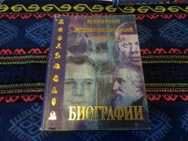 Продам Всемирный биографический энциклопедическ
