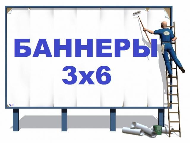 Продам Укрывной материал Баннеры бу 3х6