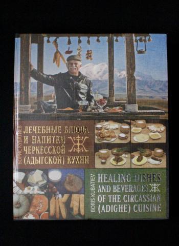 Продам кулинарная книга,лечебный,национальные б