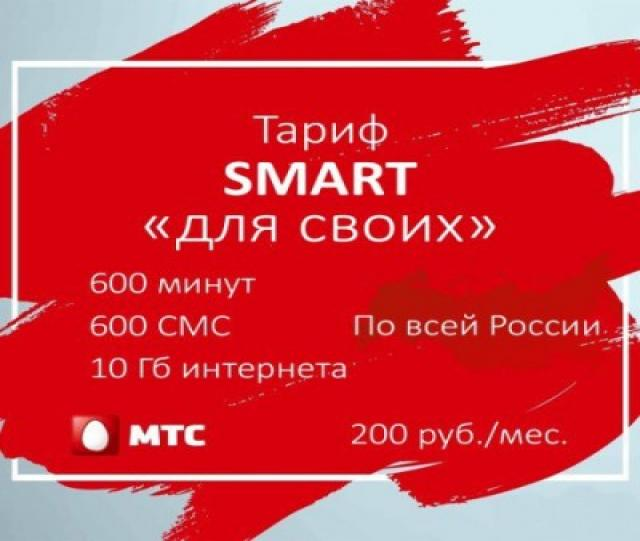 Отдам даром: Тариф Smart для своих
