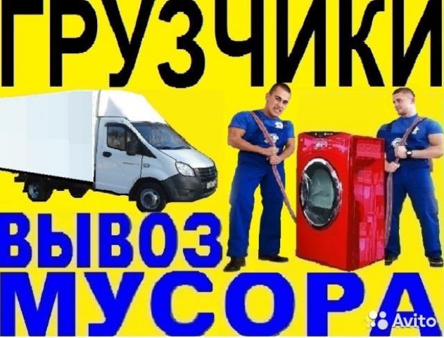 Предложение: Вывоз строительного мусора и мебели