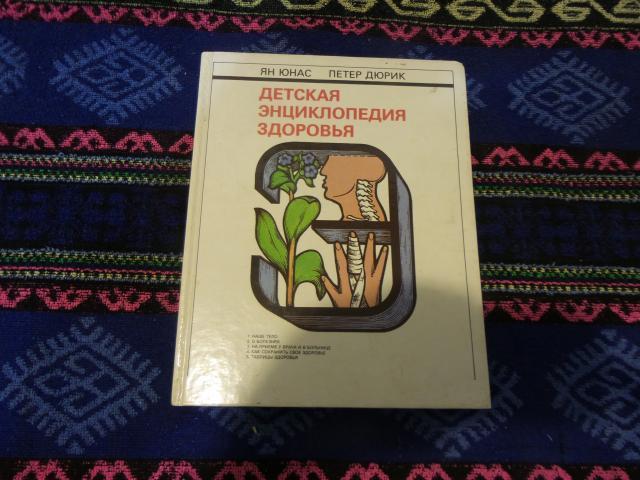 Продам детская энциклопедия здоровья