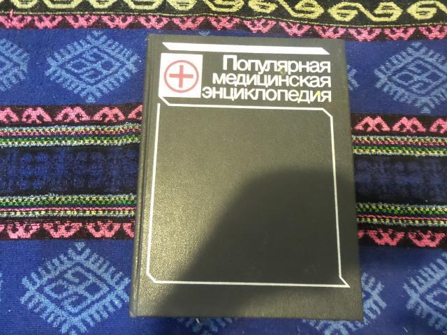 Продам популярная медицинская энциклопедия