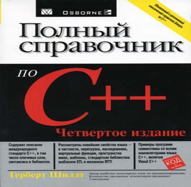 """Продам Шилдт """"Полный справочник по C++"""""""