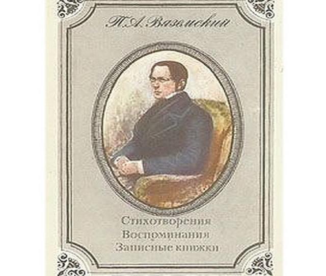 Продам сборник сочинений Петра Вяземского
