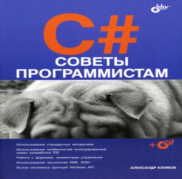"""Продам Климов """"C# Советы программистам"""" + CD"""