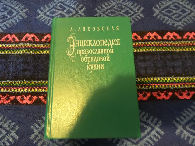 Продам энциклопедия православной обрядовой