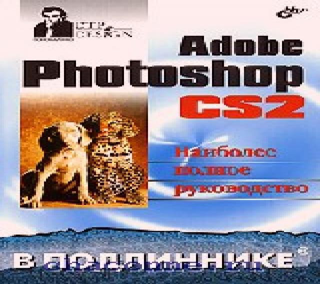 "Продам Пономаренко ""Adobe Photoshop CS2"""
