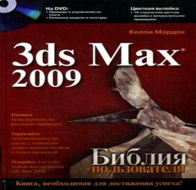 Продам Мэрдок 3Ds Max 2009 Библия пользователя