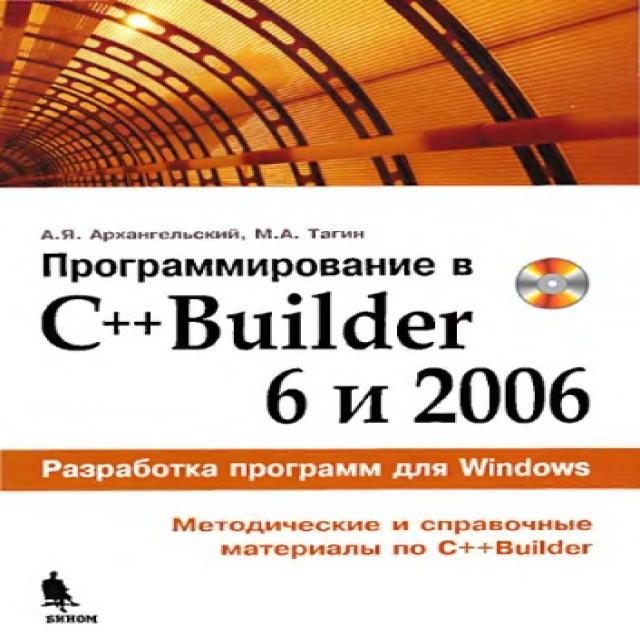 """Продам: Архангельский, Тагин """"C++ Builder"""""""