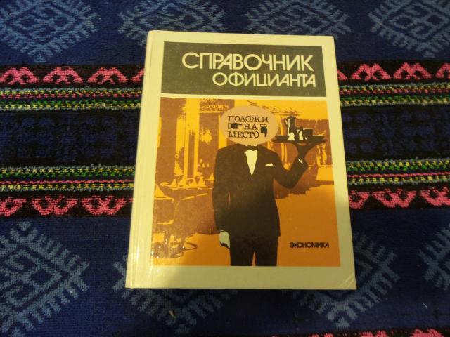 Продам справочник официанта