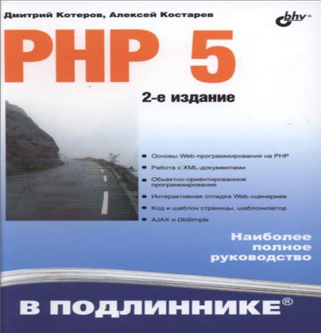 """Продам: книга """"PHP 5"""", Котеров Костарев 2 изд."""