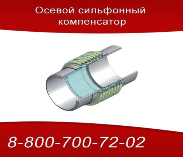купить компенсатор сильфонный в Москве