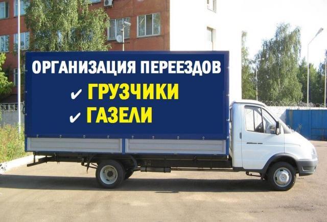 Предложение: Офисный переезд.Грузчики.Грузовое такси