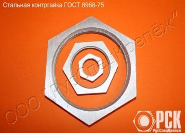 Продам Контргайка ГОСТ 8968-75