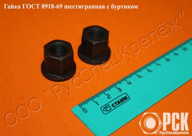 Продам Гайка ГОСТ 8918-69