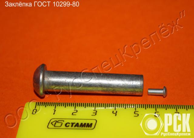 Продам Заклепка стальная ГОСТ 10299-80