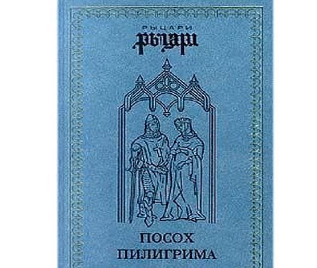 """Продам роман В. Балязина """"Посох пилигрима"""""""