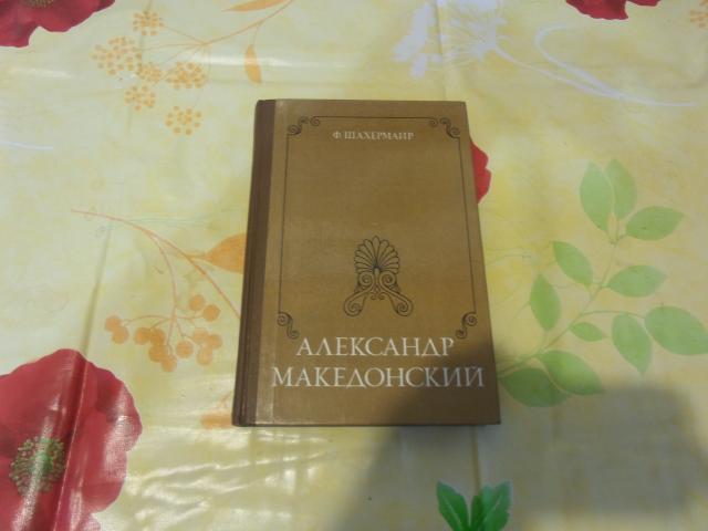 Продам Фриц Шахермайр.александр македонский